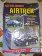 Руководство по эксплуатации и ремонту Mitsubishi Airtrek