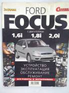 Ford Focus ремонт и обслуживание 2005г.