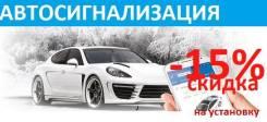 Установка автосигнализации от 1000 рублей. Pandora Starline, Глонасс