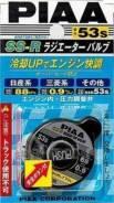 Крышка радиатора PIAA SSR53s с кнопкой спуска давления 88kPa/0.9kg