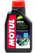 Масло снегоходное Motul Snowpower 2T 1L