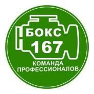 Профессиональная регулировка клапанов ВАЗ, LADA, Datsun. БОКС 167™