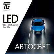 Светодиодные лампы TG LED H4 H11 D2R/D4S 40W . Toyota Nissan Honda и др