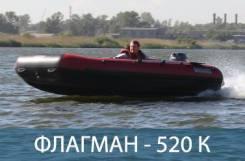 Лодка катамаран Флагман - 520К