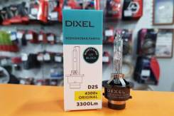 Лампы ксенона D2S Dixel. Гарантия. Установка