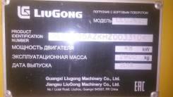 Liugong, 2018