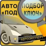 Подбор авто