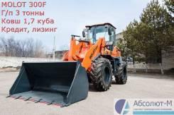 Molot 300F, 2020