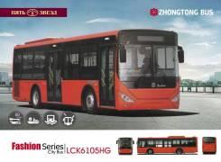 Zhong Tong. Городской низкопольный автобус Zhongtong LCK6105HG, 25 мест, В кредит, лизинг. Под заказ