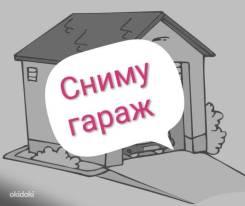 Сниму гараж в районе дома Токмакова 46