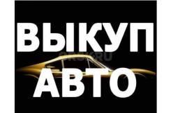 Куплю авто. Хабаровск