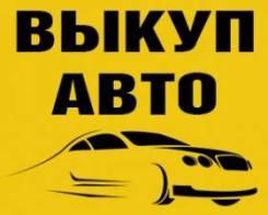 Выкуп Авто в Хабаровске! В любом состоянии.