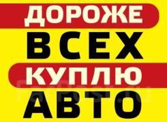 Куплю ваш авто! Выкуп авто в Хабаровске! Куплю авто после ДТП!