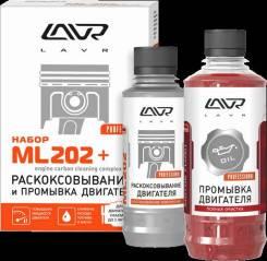 Набор: Раскоксовывание МL202 + 5-минутная промывка LN2505 LAVR