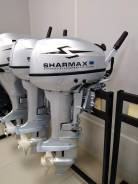 Лодочный мотор Sharmax SM 9.9 HS. Рассрочка на 24 месяца!