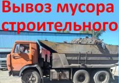 Нужно вывезти строительный мусор из квартиры в Нижнем Новгороде? Звони