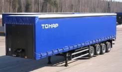Тонар 97463, 2020