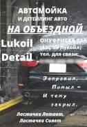Автомойка и дитейлинг авто