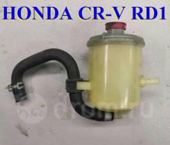 Бачок ГУР Honda CR-V RD1 RD2 RD3 без пробега по РФ