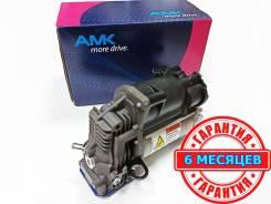 Оригинальный компрессор пневмоподвески AMK Mercedes Benz W164 ML и GL
