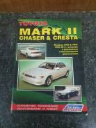 Устройство, тех. обслуживание и ремонт Toyota Mark2, Chaser & Cresta