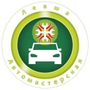 Малярно-кузовной ремонт п. Трудовое