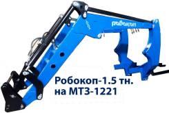 Погрузчик усиленный навесной фронт Робокоп-1.5(ПФ, ПКУ, КУН) на МТЗ-1221