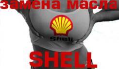 Замена моторного масла Shell