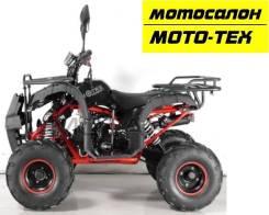 Квадроцикл бензиновый MOTAX ATV Grizlik LUX125 cc (подростковый), МОТО-ТЕХ, Томск, 2020