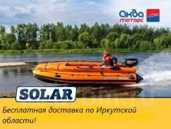Официальный представитель продукции Solar в Иркутске! от 29 900р!