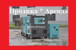 Генераторы, электростанции!