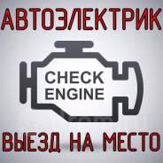 Диагностика авто и стирания ошибок с памяти авто выезд бесплатный