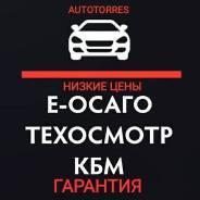 Автострахование(Осаго) Техосмотр (400 рублей) (Autotorres)
