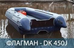 Флагман 450. 2020 год, длина 4,50м., двигатель подвесной, 50,00л.с., бензин. Под заказ