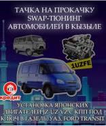 Установка японского двигателя на газель и другие автомобили в Кызыле!