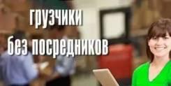 Грузчики Хабаровска