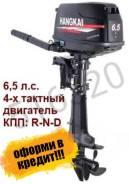 Лодочный мотор hangkai 6,5л. с. (4т). 2019г. Кредит. Доставка бесплатно.