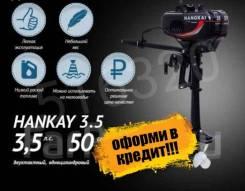 Лодочный мотор hangkai 3,5. 2019г. Кредит. Доставка бесплатно.