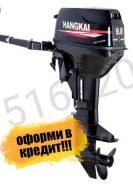 Лодочный мотор hangkai 9,8л. с. 2019г. Кредит. Доставка бесплатно.