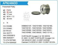 Обгонная муфта генератора 1AR 2AR 1-3ZR
