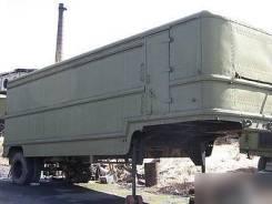 ОдАЗ. Полуприцеп ОДАЗ-828(кунг, термобудка), 20 000кг.