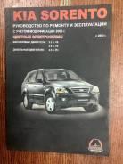 Устр., тех. обслуж. и рем. Kia Sorento модели 2003г