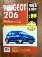 Устр., тех. обслуж. и рем. Peugeot 206 с 1998г
