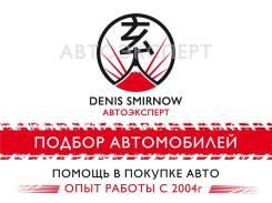 Автоподбор(Гибрид, Бензин, Дизель, Электро)б/у и б/п авто(опыт с 2004 г)