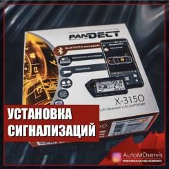 Установка сигнализации Pandect 3150 GSM + метка + подарок! 24500р
