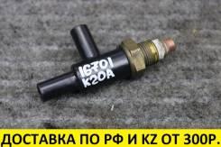 Контрактный клапан вентиляции Honda K20A / K24A. Оригинал