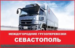 Попутные грузоперевозки. Грузоперевозки по России