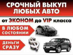 Автовыкуп! Срочно куплю ваш авто! Выкуп авто 24 часа