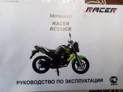 Racer RC250-CK, 2014