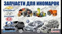 Интернет-магазин AUTO1. SU предлагает вам запчасти для легковых авто